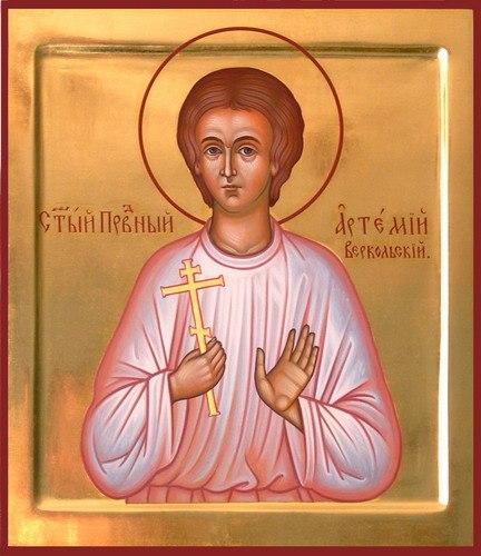 Молитва Артемию Веркольскому