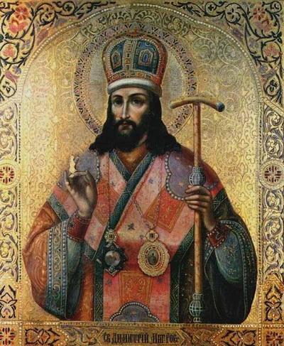 Молитва Святому Димитрию, митрополиту Ростовскому