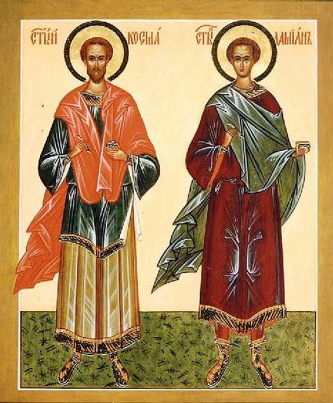 Молитва Косме и Дамиану