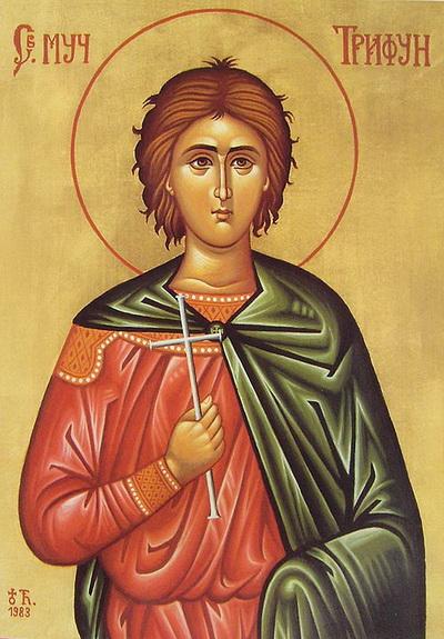 Чудотворные молитвы мученику Трифону Апамейскому