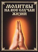 Молитвы на все случаи - Отче наш
