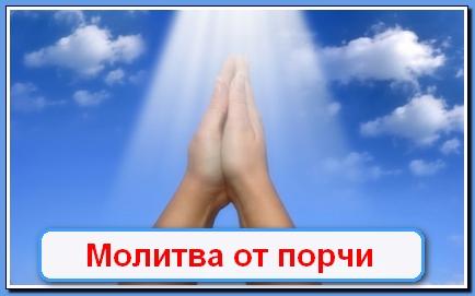 Молитва от сглаза