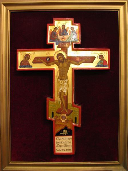 Молитва кресту Животворящему