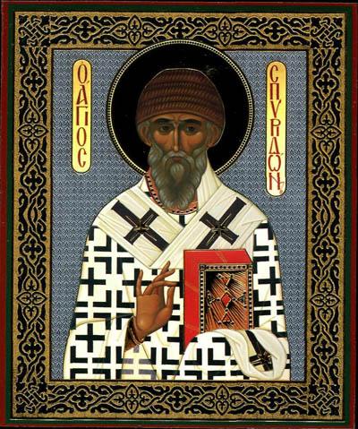 Спиридон Тримифунтский, он же Спиридон Саламинский